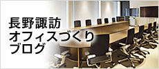 滋賀オフィスづくりブログ