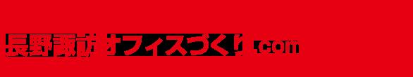 長野諏訪オフィスづくり.com
